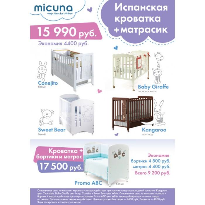 Кровать Micuna Baby Giraffe 120x60 + Матрас CH-620