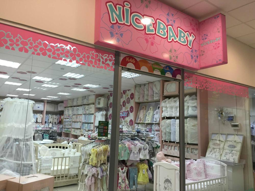 Открыть детский магазин для новорожденных, значит, удовлетворить потребности будущих родителей, которых, в связи с растущим бэби-бумом с каждым годом становится все больше.